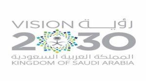 شعار رؤية السعودية 2030